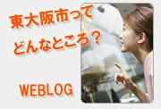 東大阪市ブログ
