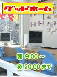 東大阪市布施店の店舗写真