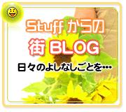 東大阪市で見つけた美味しいお店やお部屋情報を配信しています