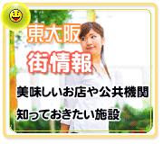 東大阪の公共機関やコンビニ、美味しいお店〜ガソリンスタンドetc♪生活に便利なショップをチェックできます^^