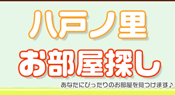 近鉄奈良線:八戸ノ里駅でのお部屋探し♪お仕事、進学で八戸ノ里へお越しの方は、ぜひ一度ご連絡ください