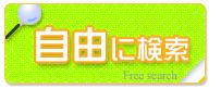 検索条件を自由に入力して東大阪市〜大阪市東部の不動産情報を検索することができます